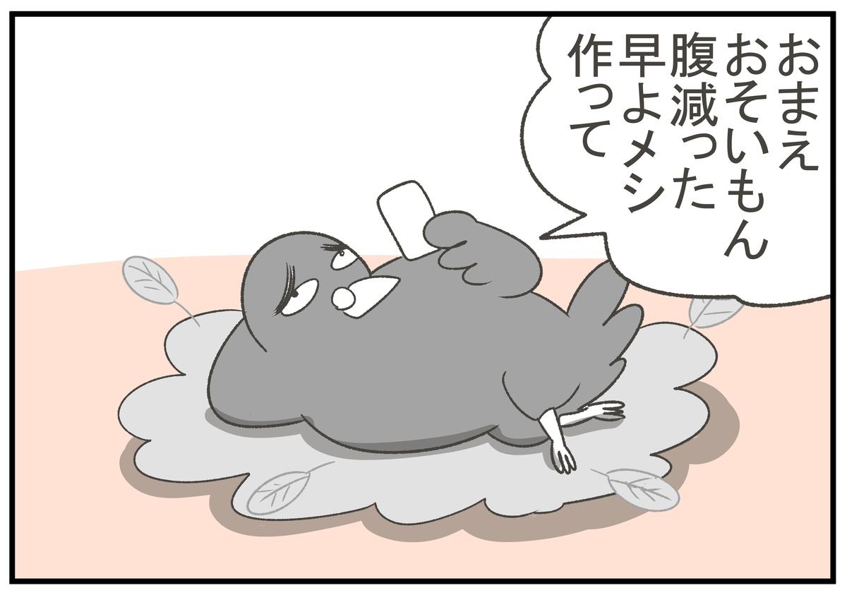 f:id:murakoyome:20200829155756j:plain