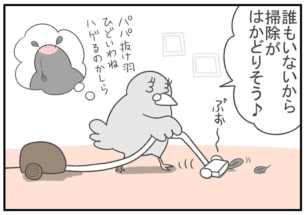 f:id:murakoyome:20200901155620j:plain