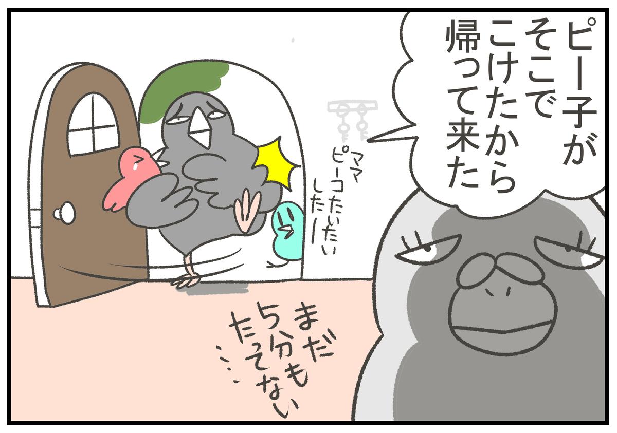 f:id:murakoyome:20200901155629j:plain