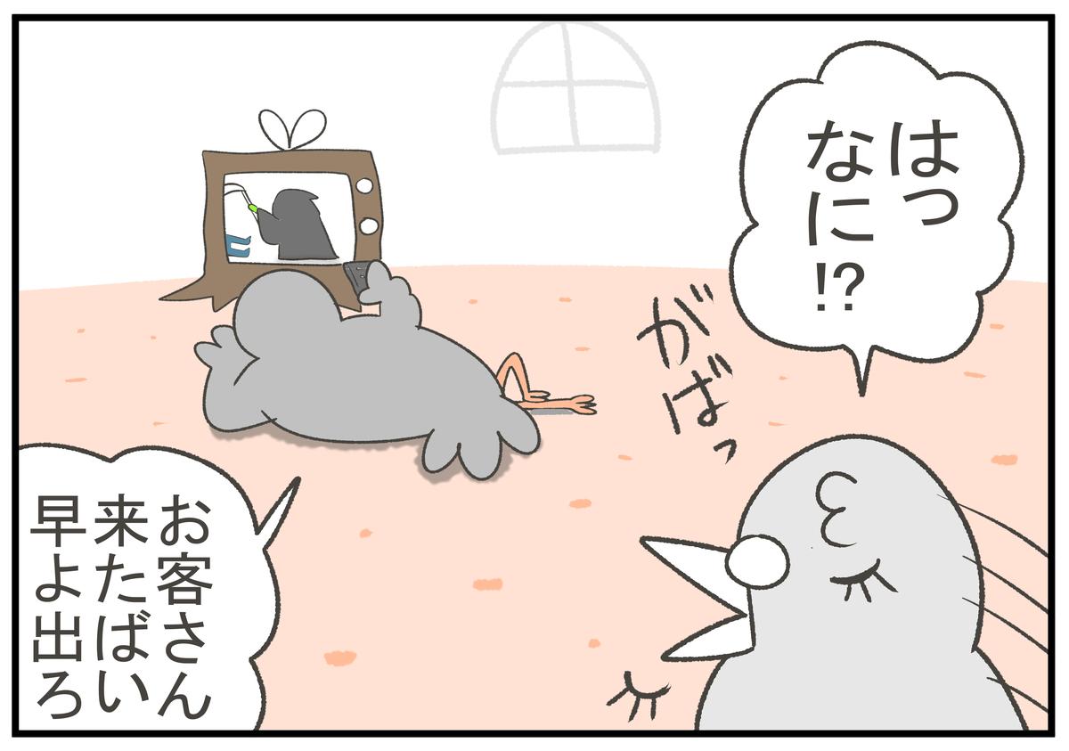 f:id:murakoyome:20200905111941j:plain