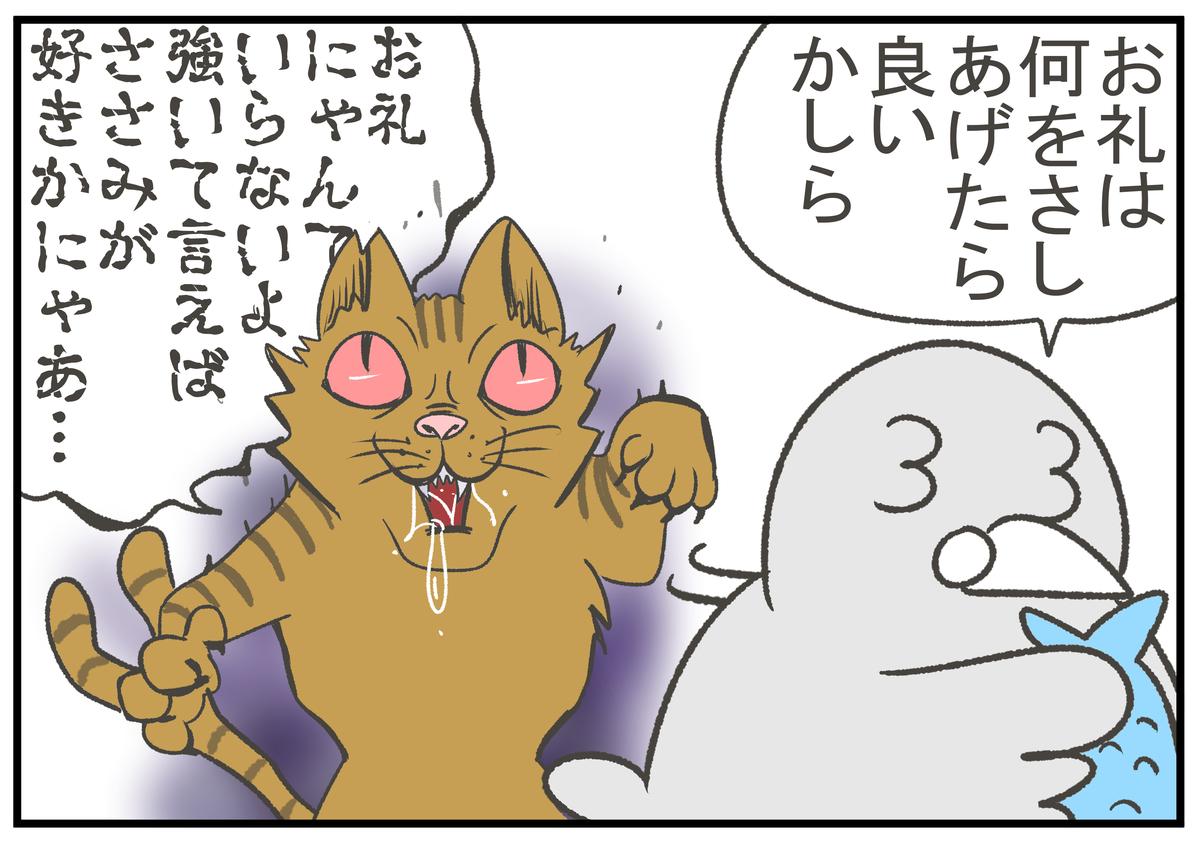 f:id:murakoyome:20200905112005j:plain