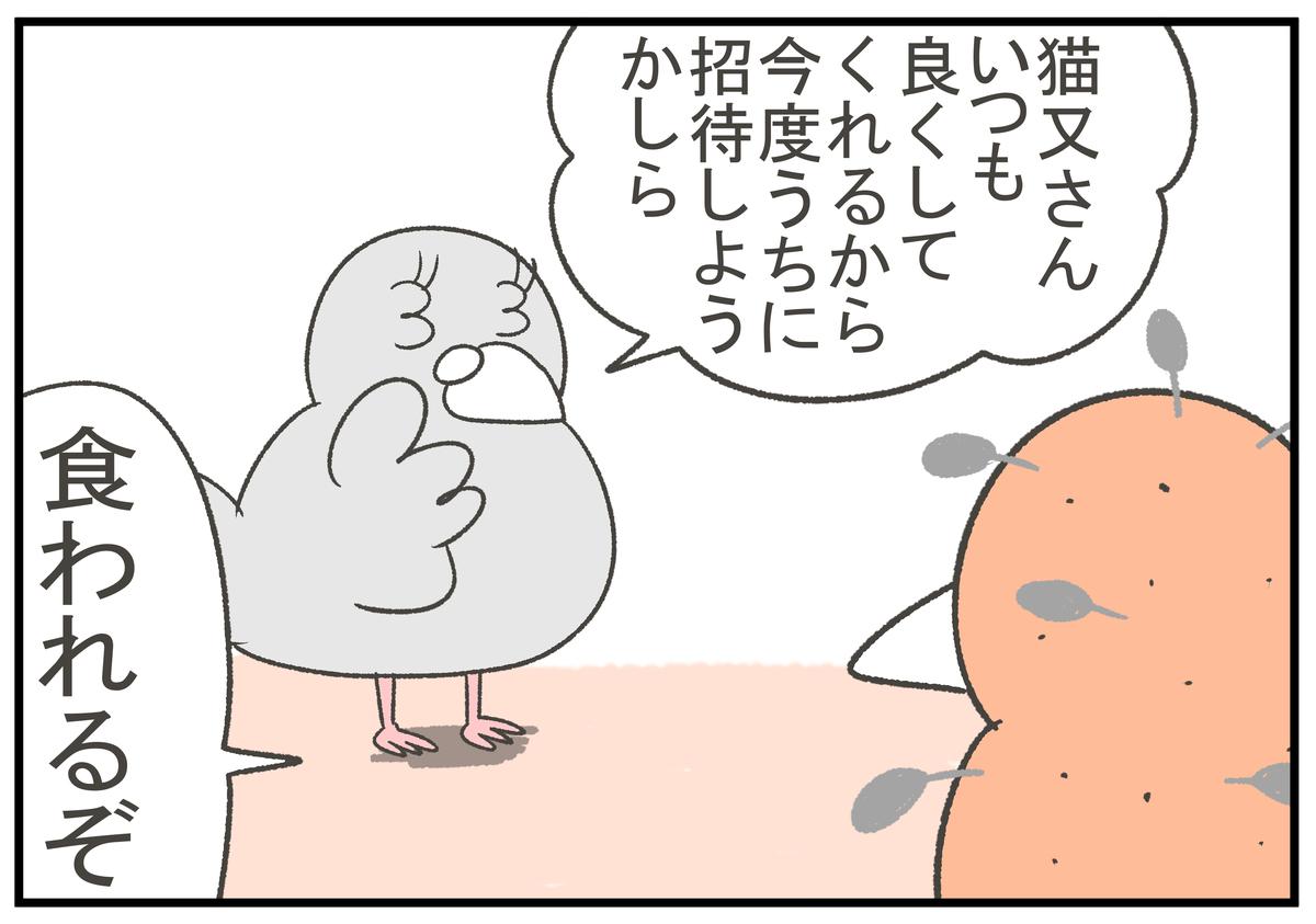 f:id:murakoyome:20200905112020j:plain
