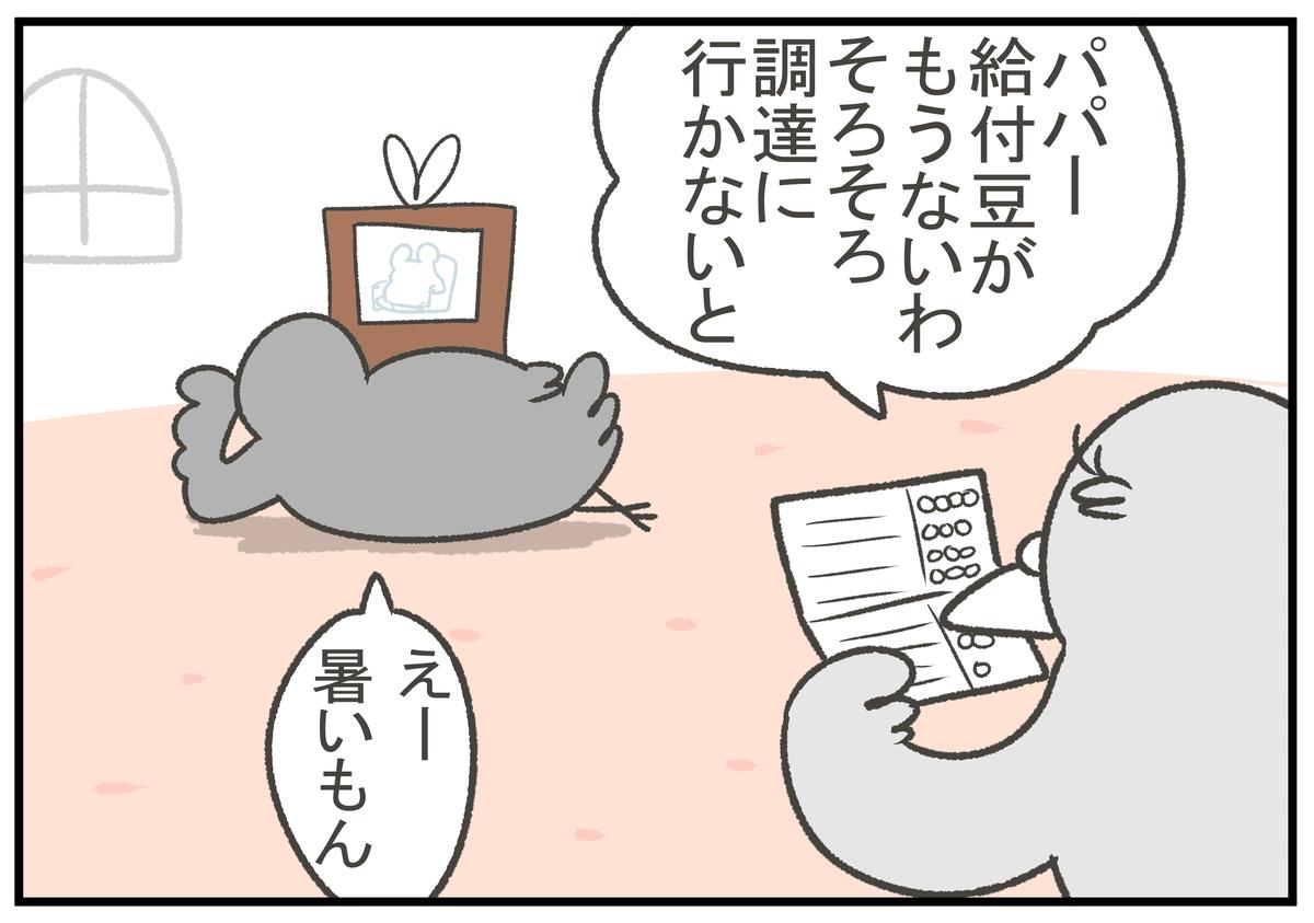 f:id:murakoyome:20200911211750j:plain