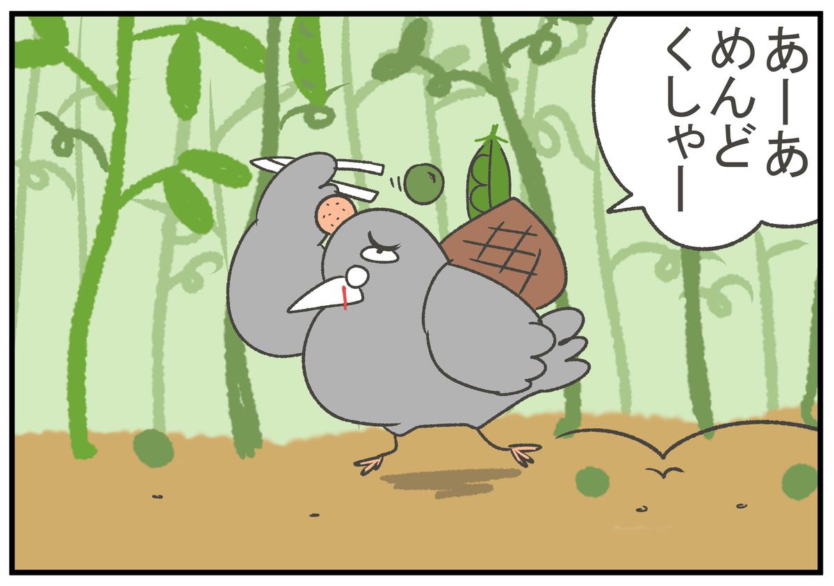 f:id:murakoyome:20200911211758j:plain