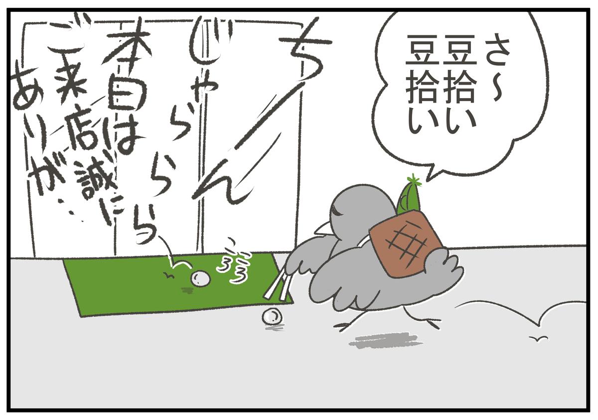 f:id:murakoyome:20200911211806j:plain