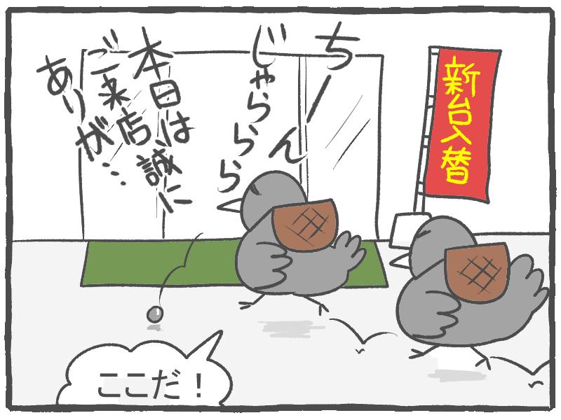 f:id:murakoyome:20200928192128j:plain