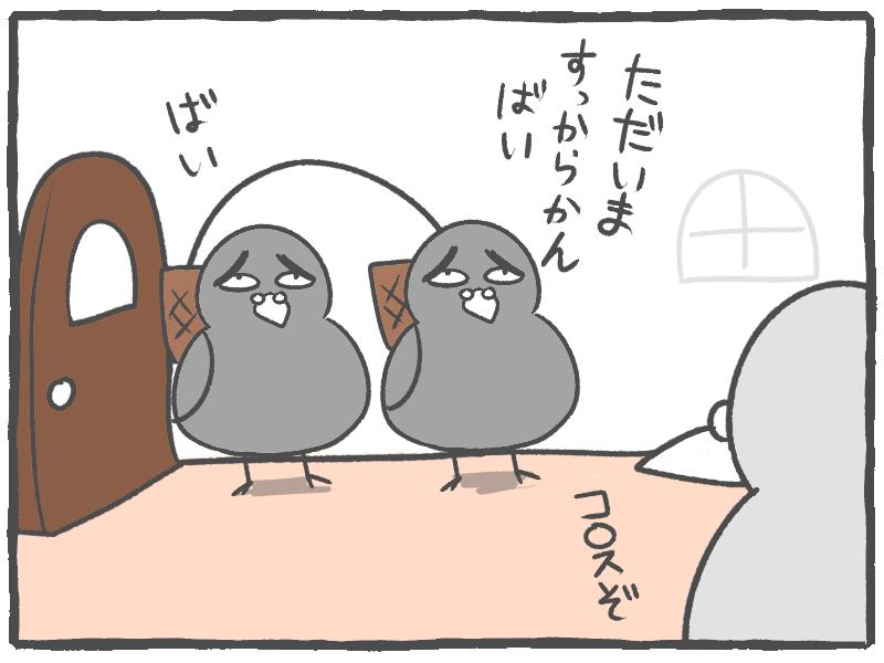f:id:murakoyome:20200928192132j:plain
