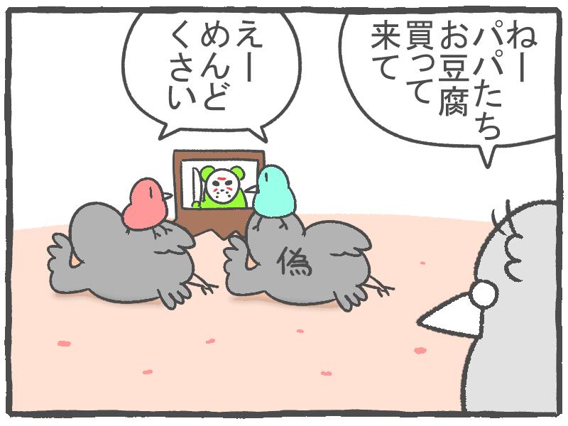 f:id:murakoyome:20201005184217j:plain