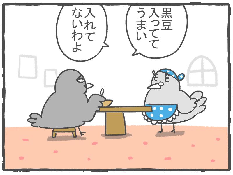 f:id:murakoyome:20201008194340j:plain