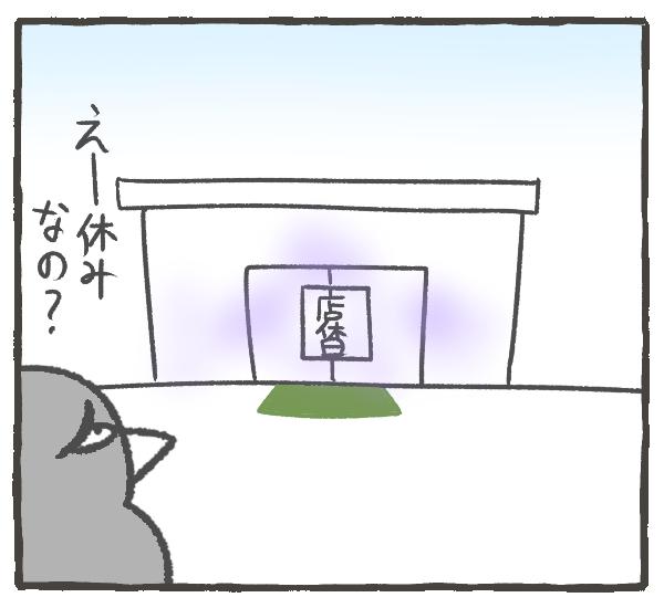 f:id:murakoyome:20201011194554j:plain