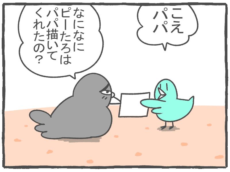 f:id:murakoyome:20201013190818j:plain