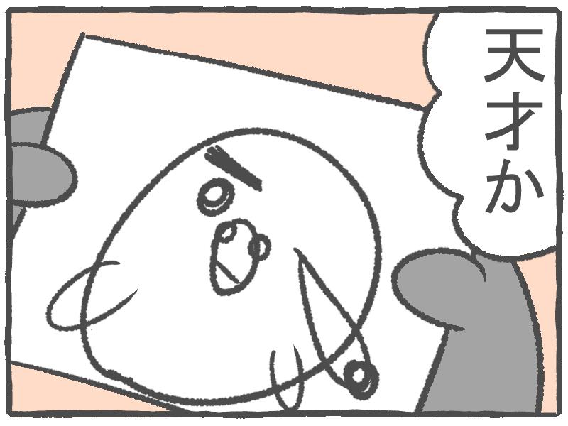 f:id:murakoyome:20201013190820j:plain