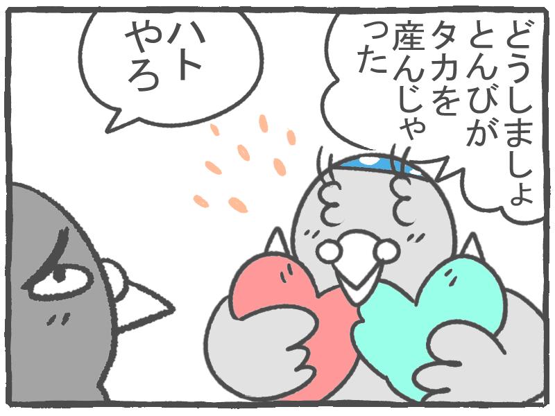 f:id:murakoyome:20201013190828j:plain