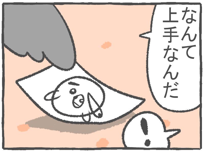 f:id:murakoyome:20201013190833j:plain