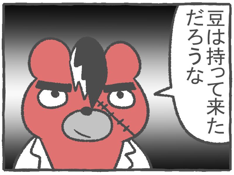 f:id:murakoyome:20201017204243j:plain