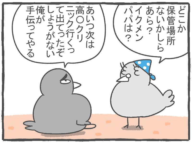 f:id:murakoyome:20201018202807j:plain