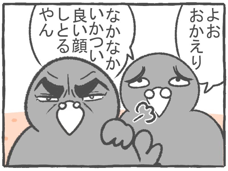 f:id:murakoyome:20201019191349j:plain