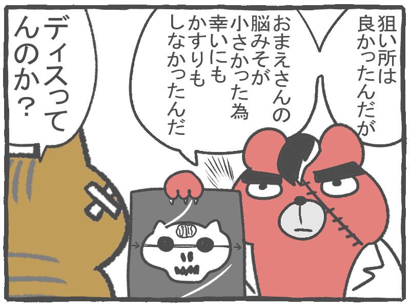 f:id:murakoyome:20201022203643j:plain