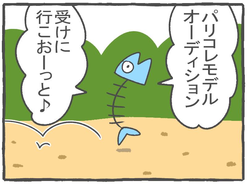 f:id:murakoyome:20201023194146j:plain