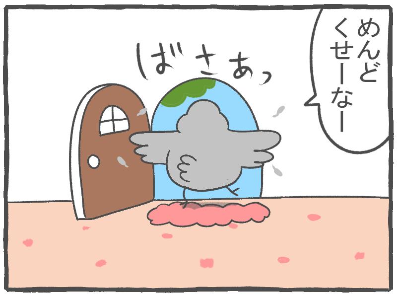 f:id:murakoyome:20201023194155j:plain
