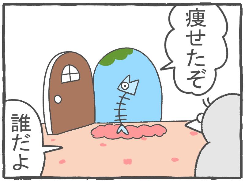 f:id:murakoyome:20201023194208j:plain