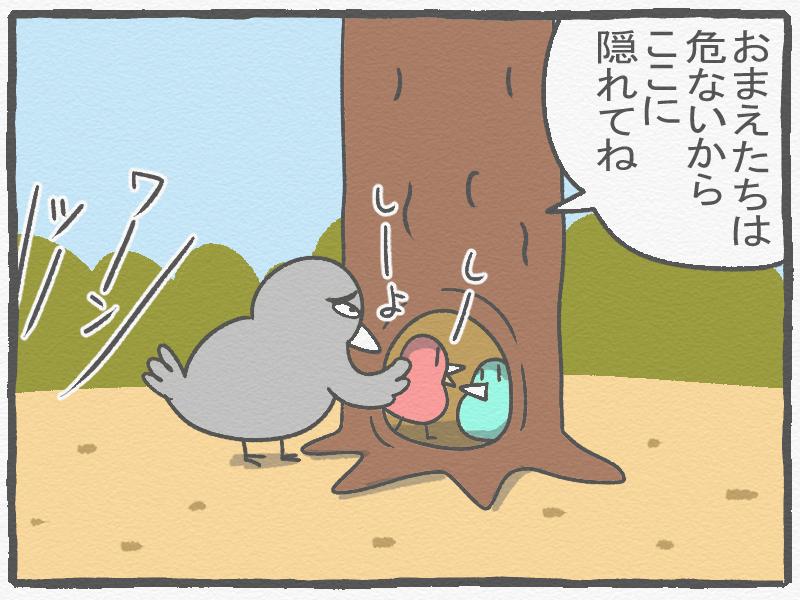 f:id:murakoyome:20201030212158j:plain
