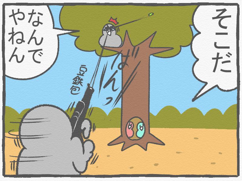 f:id:murakoyome:20201030212507j:plain