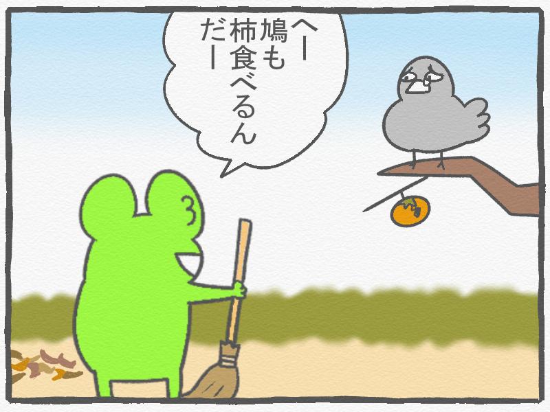 f:id:murakoyome:20201111171023j:plain