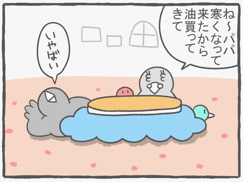f:id:murakoyome:20201119213046j:plain