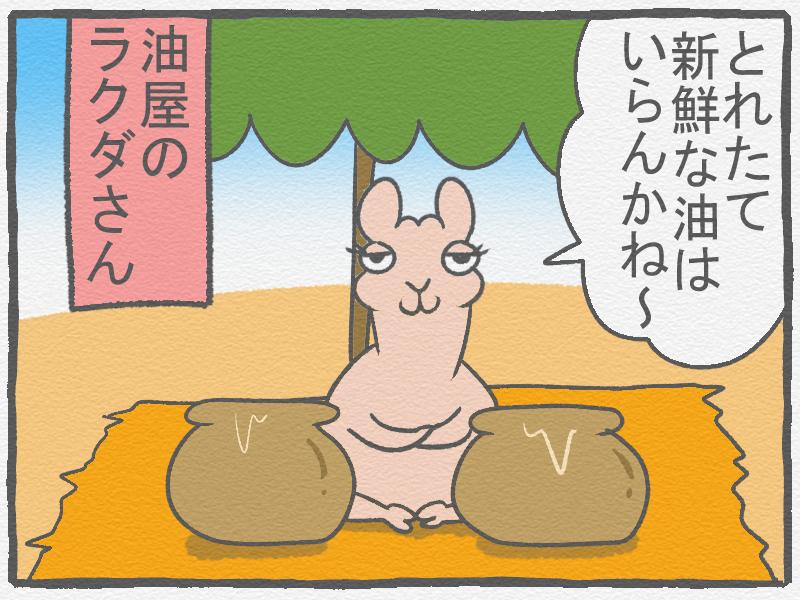 f:id:murakoyome:20201122205233j:plain