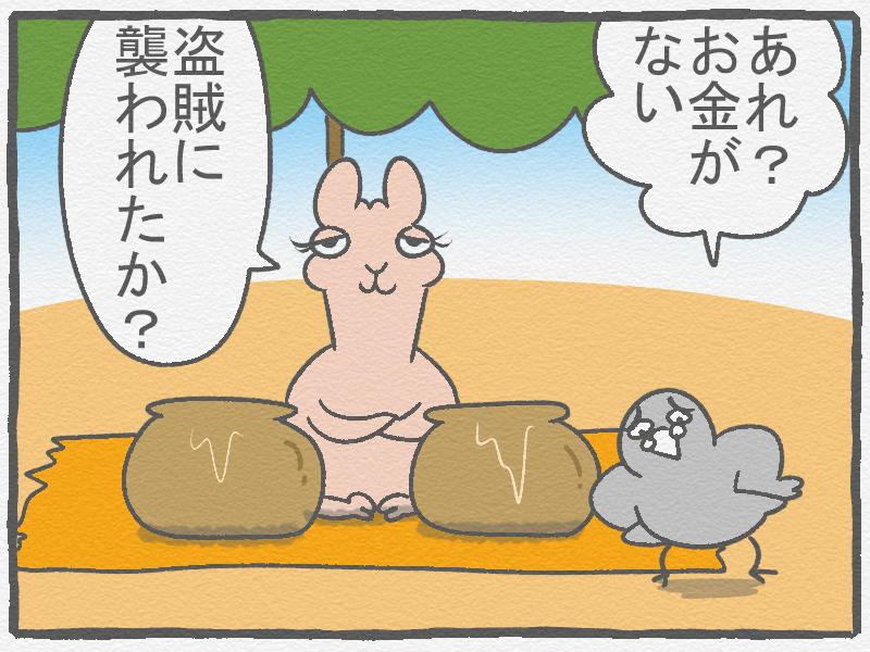 f:id:murakoyome:20201122205239j:plain