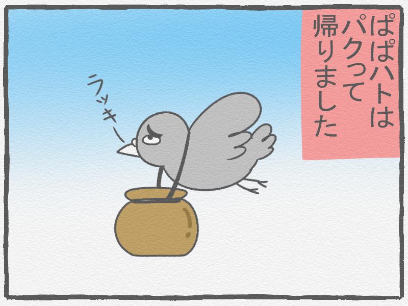 f:id:murakoyome:20201122205253j:plain