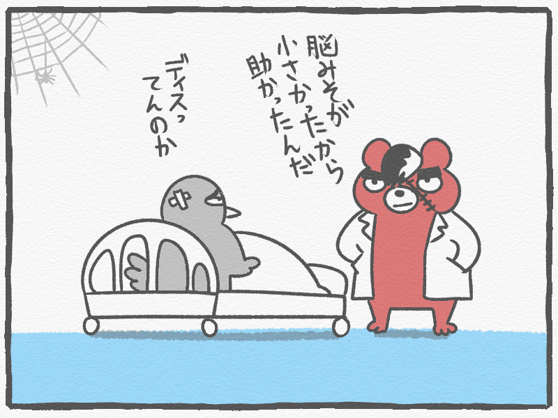 f:id:murakoyome:20201201173320j:plain