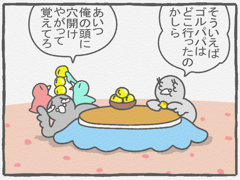 f:id:murakoyome:20210111180540j:plain