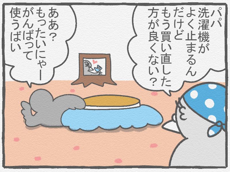 f:id:murakoyome:20210212215801j:plain