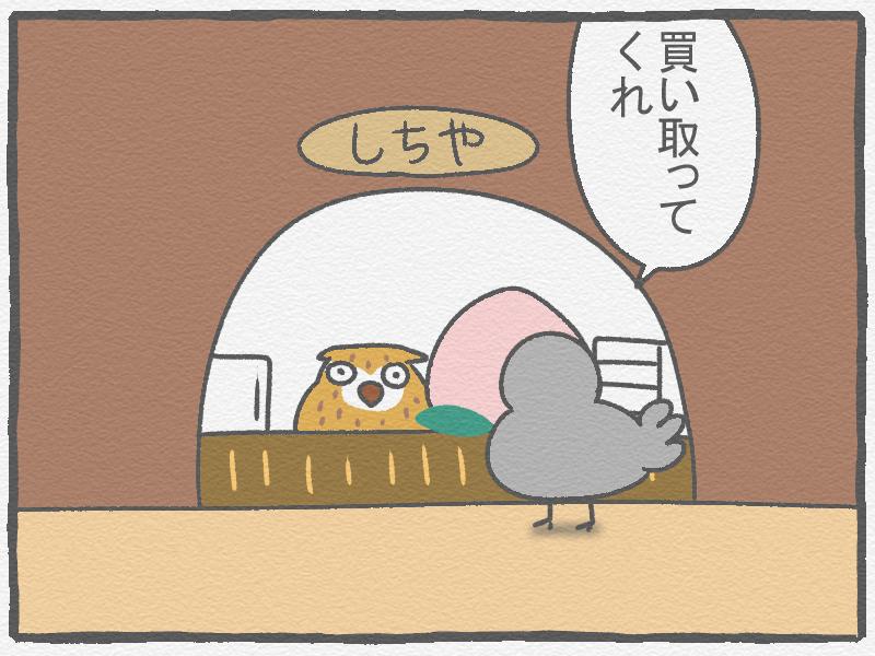 f:id:murakoyome:20210212215813j:plain