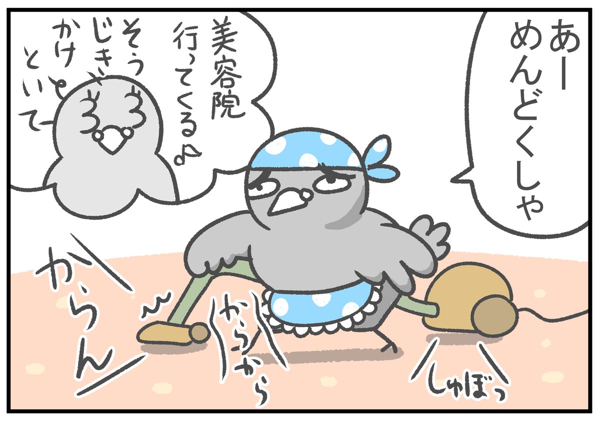 f:id:murakoyome:20210329172516j:plain