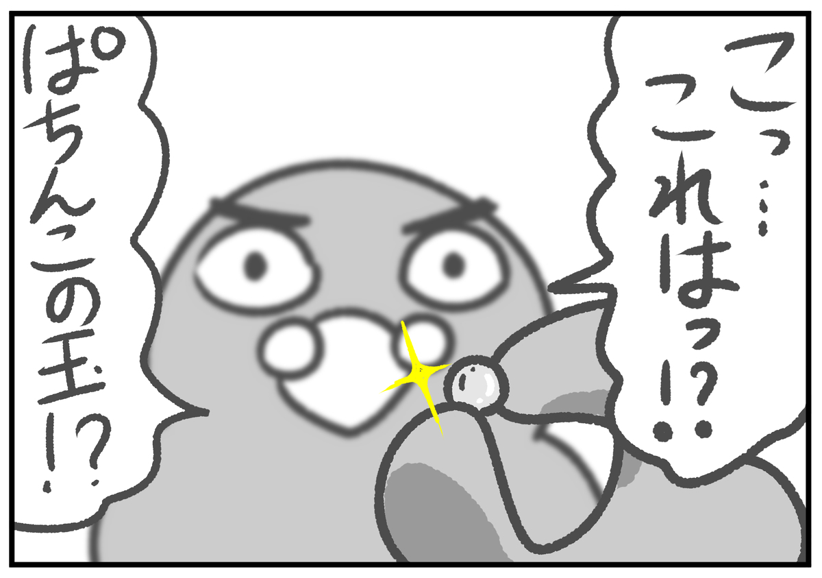 f:id:murakoyome:20210329185231j:plain