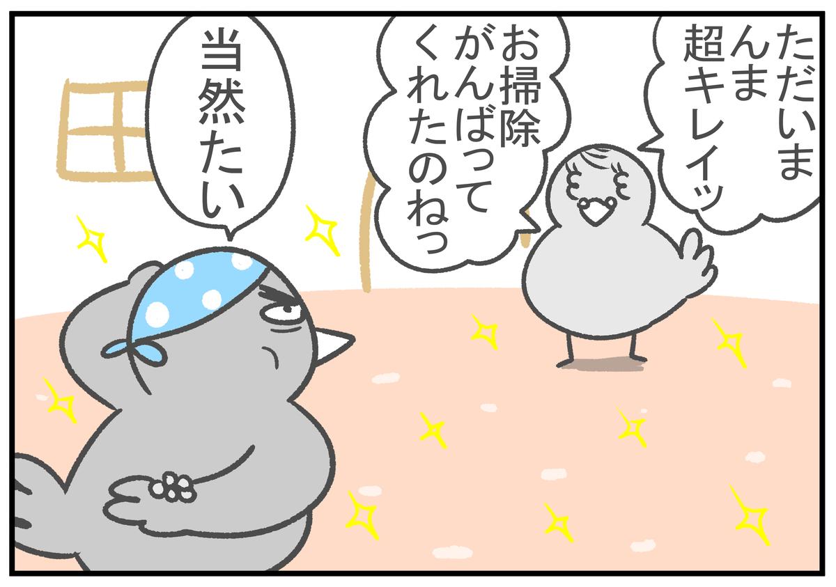 f:id:murakoyome:20210329185611j:plain