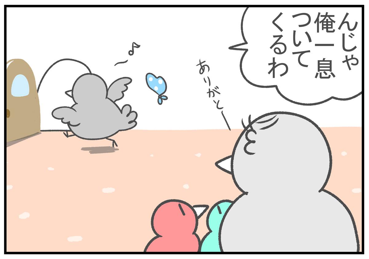 f:id:murakoyome:20210329185620j:plain