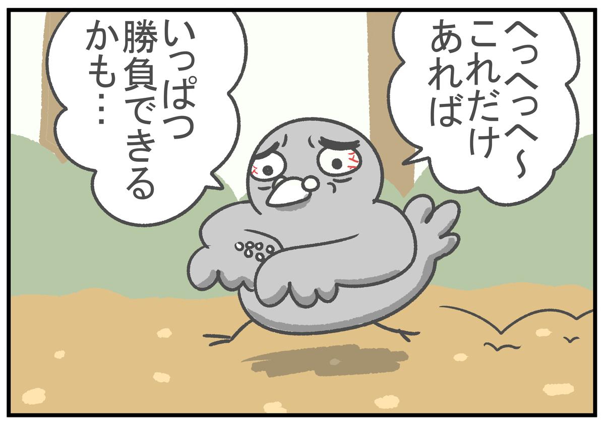 f:id:murakoyome:20210329185628j:plain