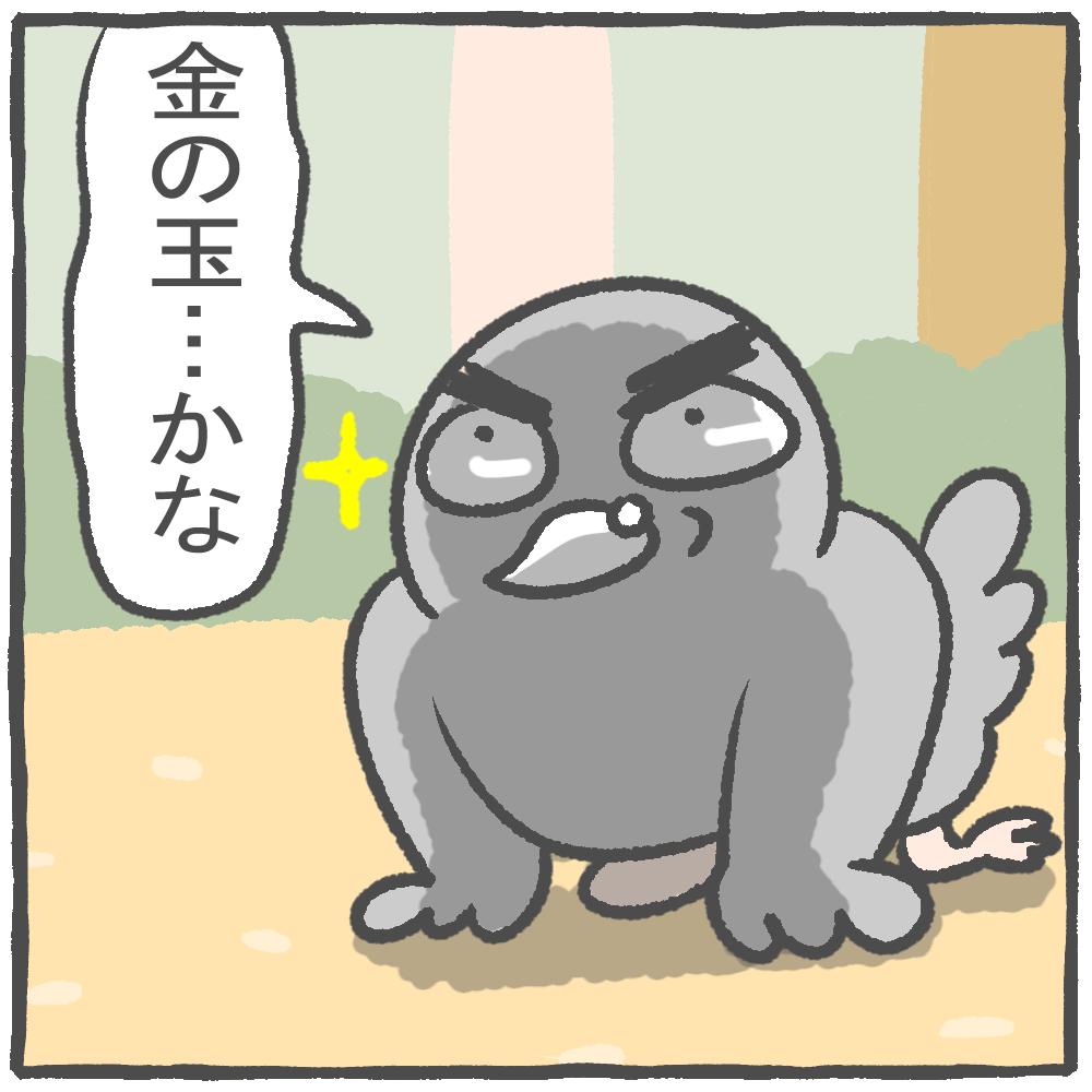 f:id:murakoyome:20210404141721j:plain