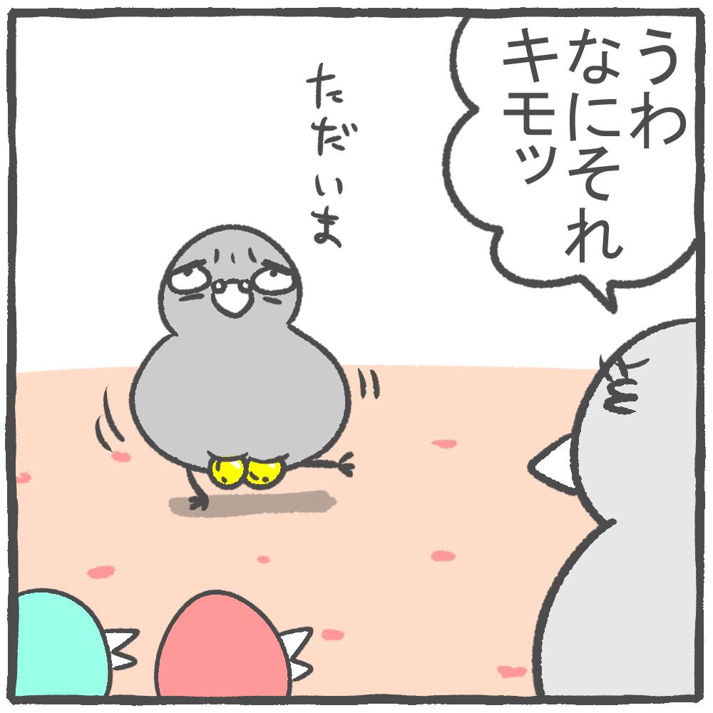f:id:murakoyome:20210404141724j:plain