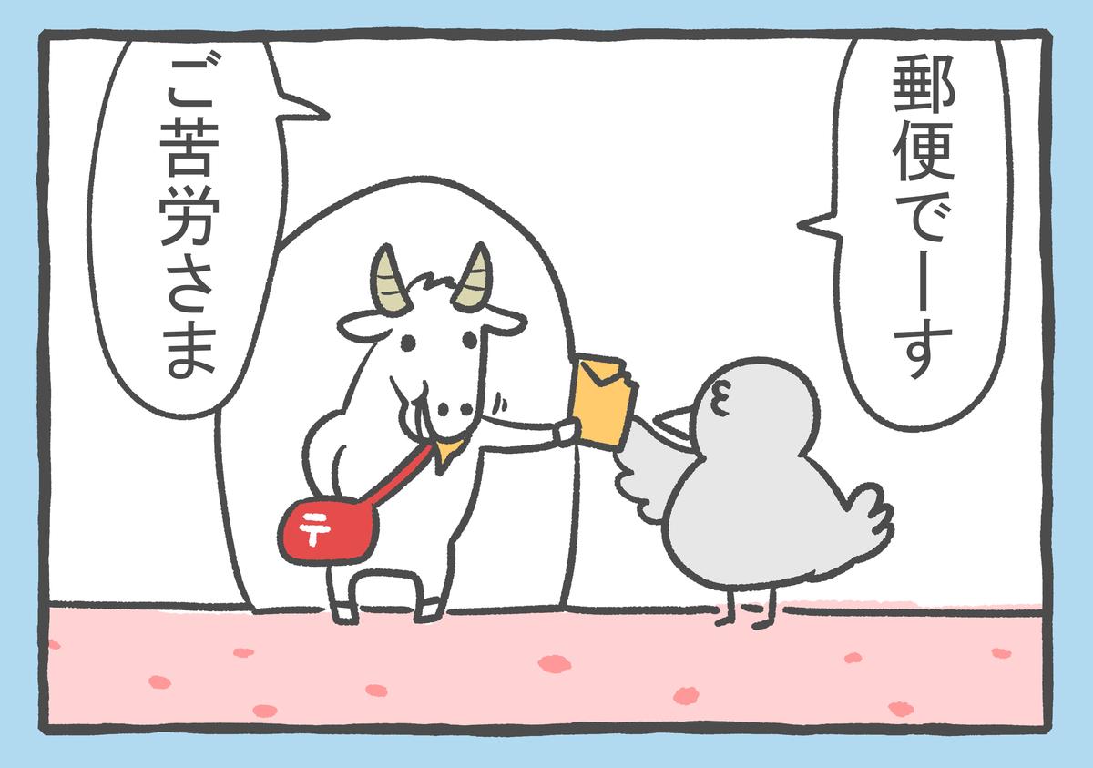 f:id:murakoyome:20210829010352j:plain