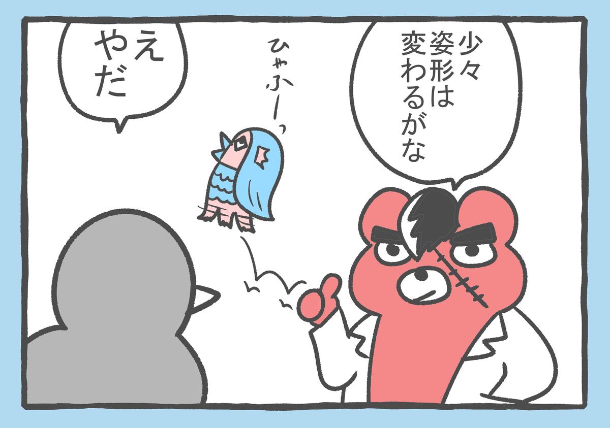 f:id:murakoyome:20210829010411j:plain