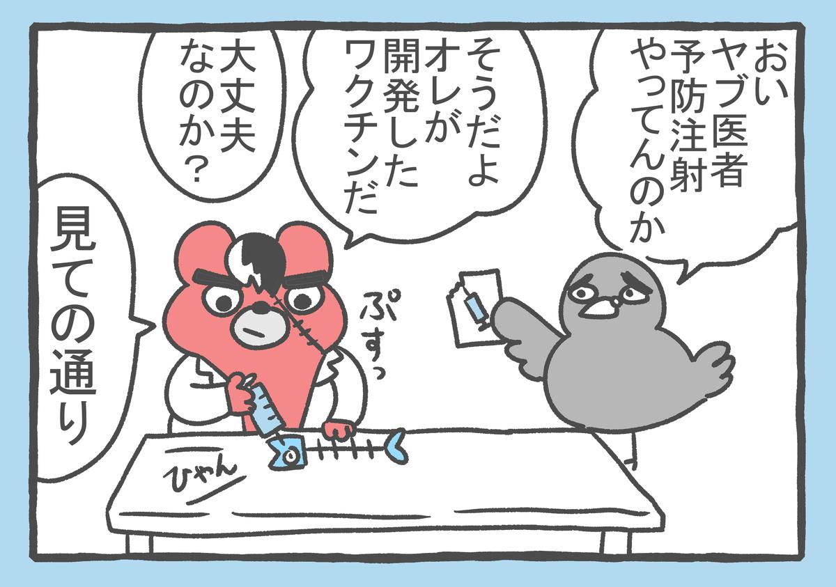 f:id:murakoyome:20210829010415j:plain