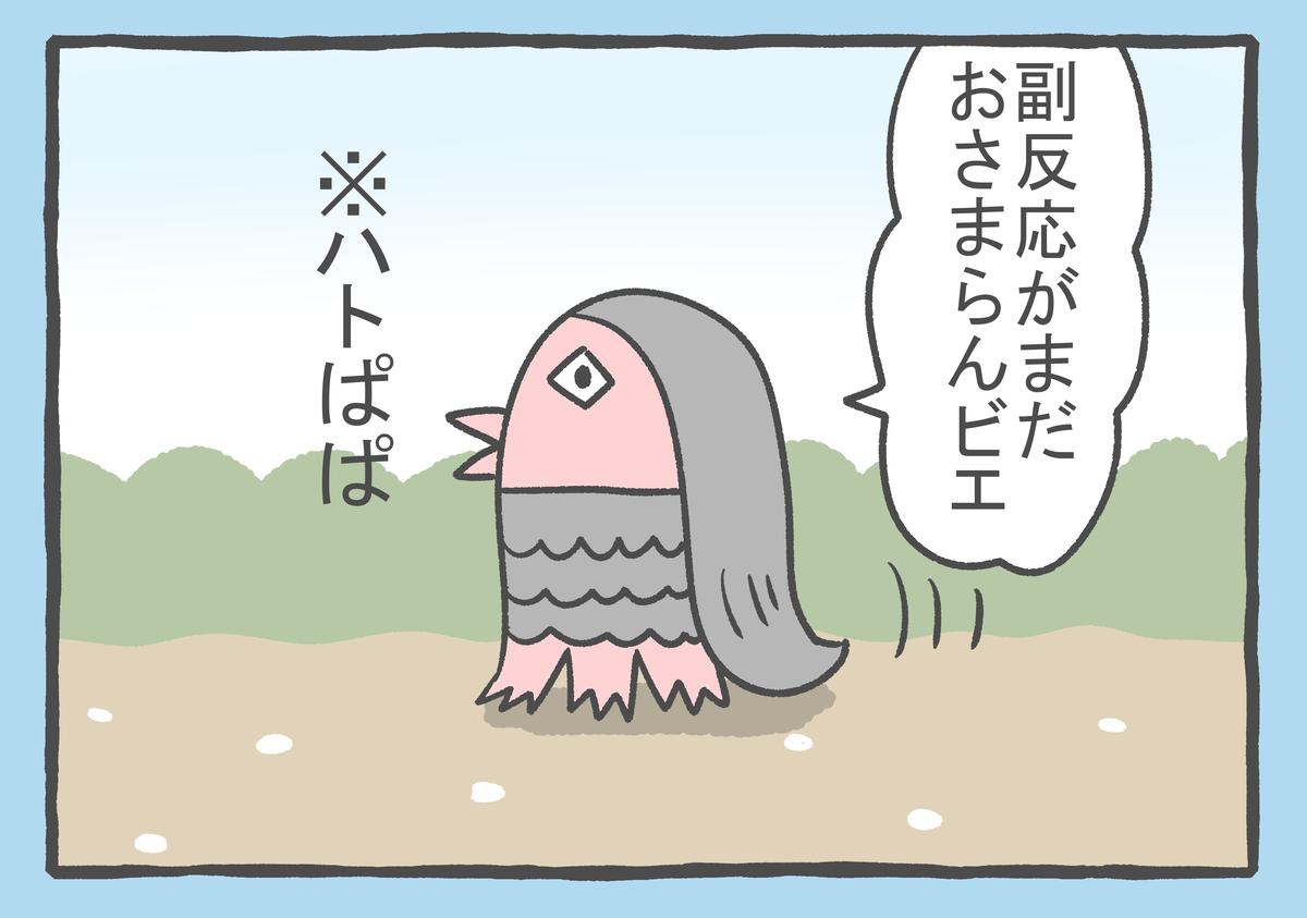 f:id:murakoyome:20210831185620j:plain