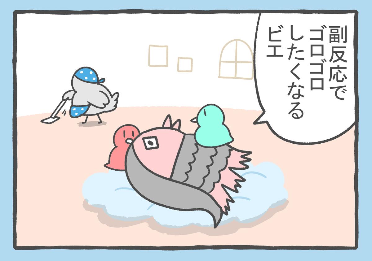 f:id:murakoyome:20210831185636j:plain