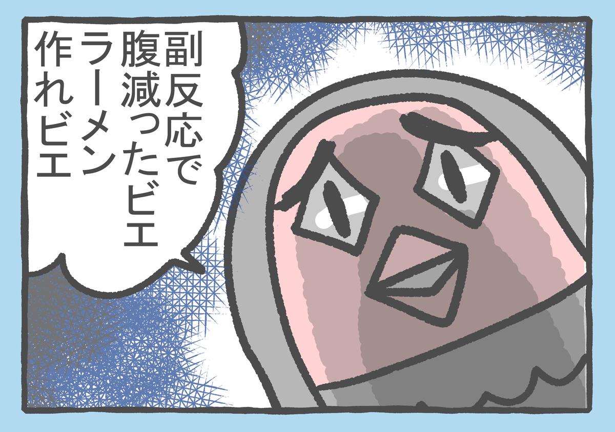 f:id:murakoyome:20210831185646j:plain