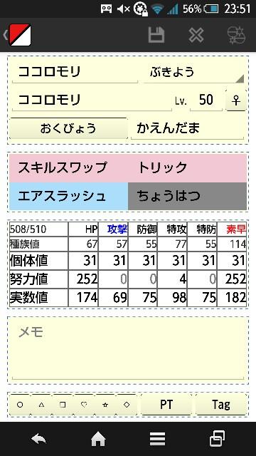 f:id:murakumokun:20161010235318j:plain